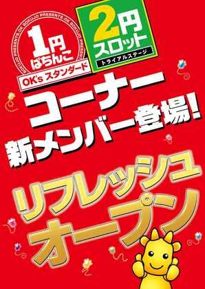 1510堺リフレッシュ[ポスター]B1t[2]