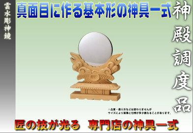 メール便対応 雲水彫神鏡