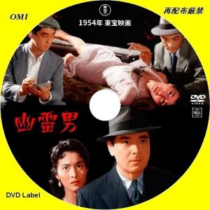 幽霊男 (1954) - 誰も作らない映...