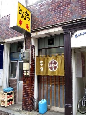 20151212KOURAKU.jpg