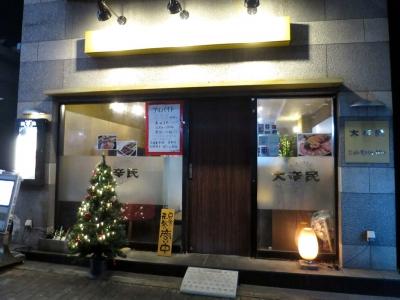 20151215DAISHINMIN.jpg