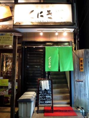 20151230KUNIKIYA.jpg