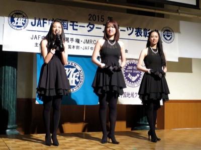 20160207HYOUSHOUSIKI_RQ1.jpg