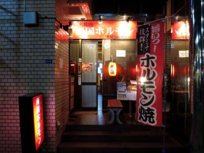 20160214RYOUGOKUHORUMON.jpg