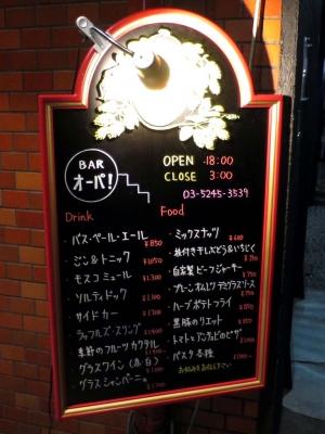 20160304OPA_menu.jpg