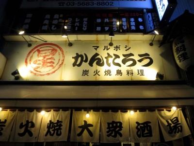 20160324KANTAROU.jpg