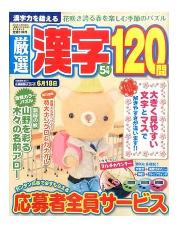 漢字120問5月号のコピー