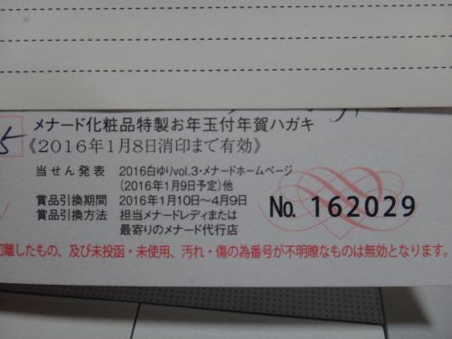 DSC01350_convert_20160113205759.jpg