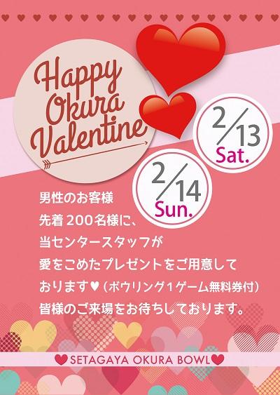 FB用valentine