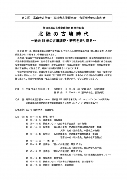 H27合同例会案内(151215)修正後-1