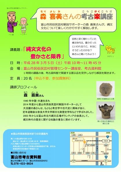 富山市考古資料館イベント