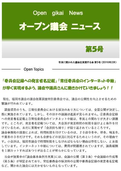 オープン議会ニュース第5号表紙2