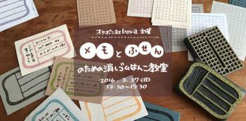 20160221_01.jpg