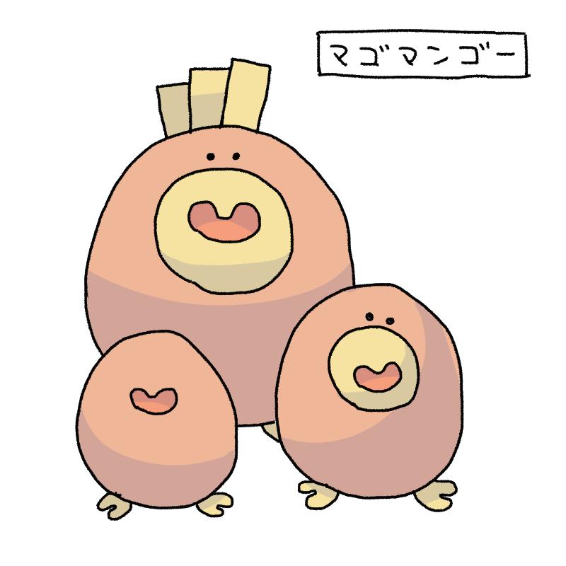マゴマンゴー
