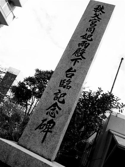 chichibunomiyaDCIM0598.jpg