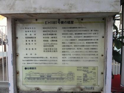 eh1061DCIM0017.jpg