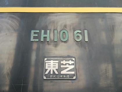 eh1061DCIM0073.jpg