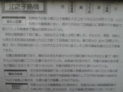 enokojimabashiDCIM0040.jpg