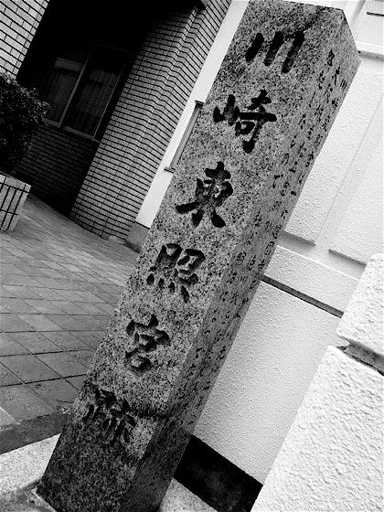 kawasakitoshoguDCIM0199_2016021317045141a.jpg