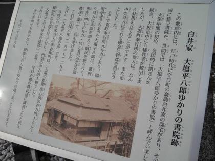 oshioheihachiroyukarisyoinDCIM0486.jpg