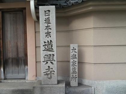oshiokebosyoDCIM0210.jpg
