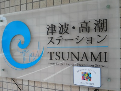 tsunamitakashiostationDCIM0317.jpg