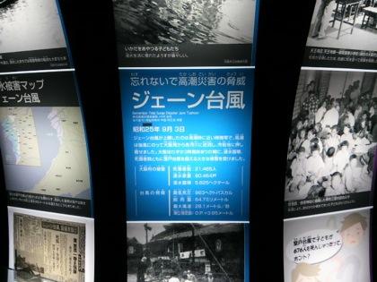 tsunamitakashiostationDCIM0367.jpg