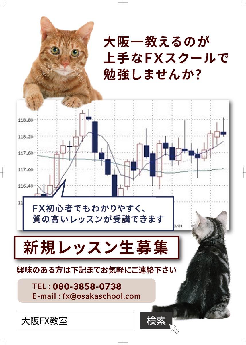 大阪FX教室