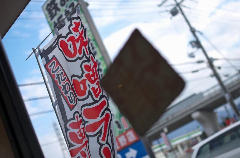 麺場 田所商店 羽曳野店