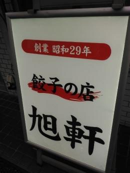 AsahikenHakata_006_org.jpg