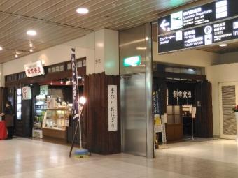 ChitoseAsaichiShokudo_000_org.jpg