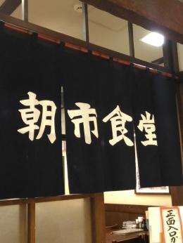 ChitoseAsaichiShokudo_001_org.jpg