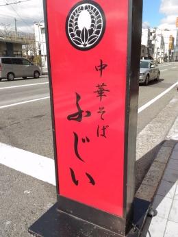 FujiiAshiharabashi_000_org.jpg