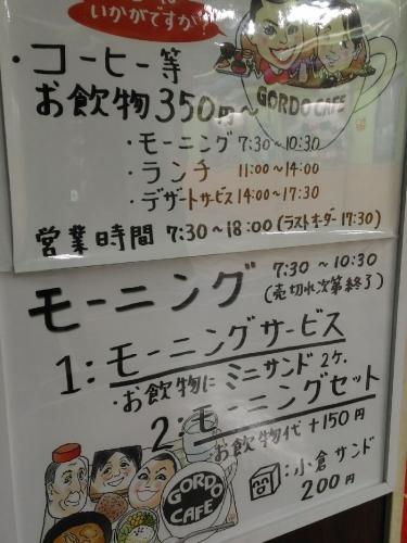 FushimiGordo_003_org.jpg