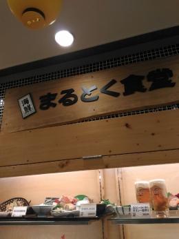 HakataMarutoku_002_org.jpg