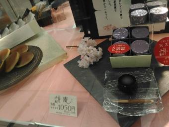 HanedaMuhouan_001_org.jpg