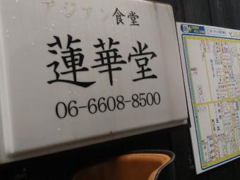 HarinakanoRenge_008_org.jpg