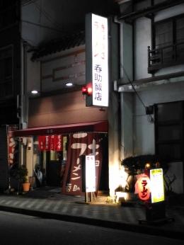 ImaikeNomisuke_010_org.jpg