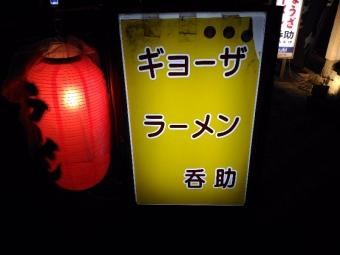 ImaikeNomisuke_011_org.jpg