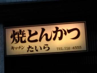 ImaikeTaira_005_org.jpg