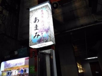 KagoshimaAmami_016_org.jpg