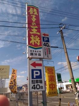KagoshimaOhshoKokubu_005_org.jpg