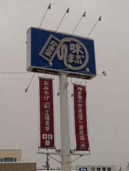 KamaeiChokubai_001_org.jpg