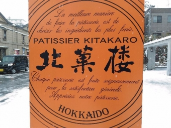 KitakaroOtaru_012_org.jpg