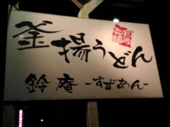 KoryoSuzuan_009_org.jpg