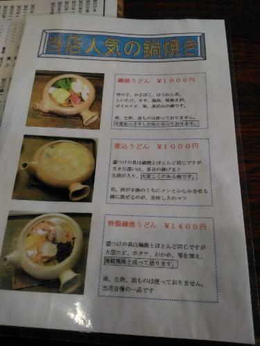 KotoniUdontei_000_org.jpg