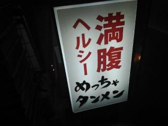MeguroMecchatanmen_008_org.jpg