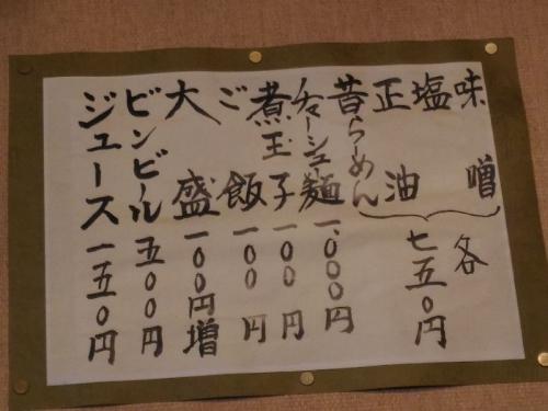 MinamiOtaruMikan_005_org.jpg