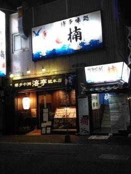 NakasuKawabataKaitei_000_org.jpg