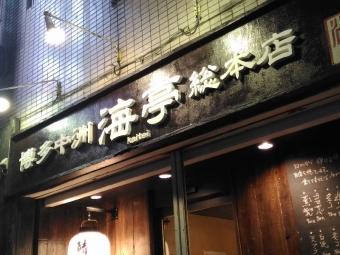 NakasuKawabataKaitei_001_org.jpg
